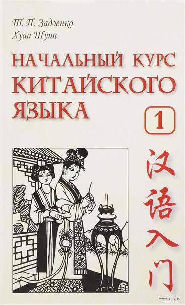 Начальный курс китайского языка. Часть 1 (+ CD) — фото, картинка