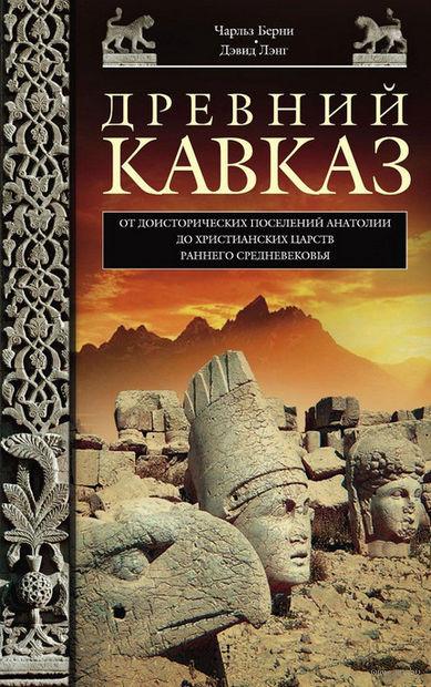 Древний Кавказ — фото, картинка
