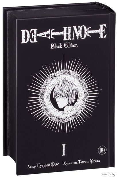 Death Note. Black Edition. Книга 1 — фото, картинка