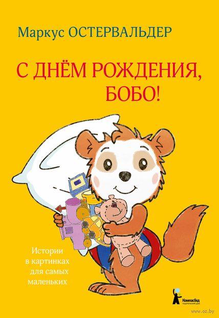 С днем рождения, Бобо! — фото, картинка