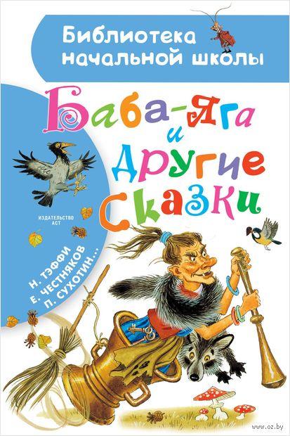 Баба-Яга и другие сказки — фото, картинка