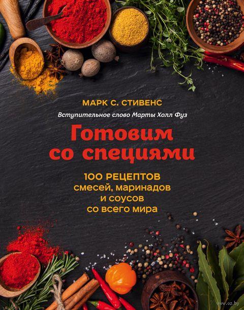 Готовим со специями. 100 рецептов смесей, маринадов и соусов со всего мира — фото, картинка