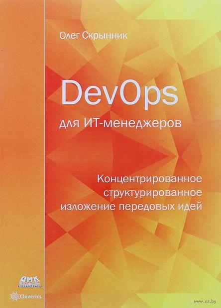 DevOps для ИТ-менеджеров — фото, картинка
