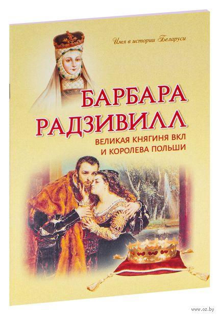 Барбара Радзивилл. Великая княгиня ВКЛ и королева Польши — фото, картинка