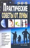 Практические советы от Луны. Вера Михайлова