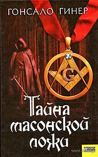 Тайна масонской ложи — фото, картинка