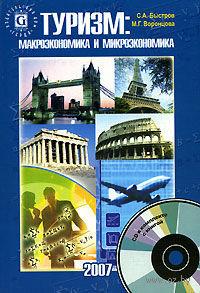 Туризм. Макроэкономика и микроэкономика (+ CD). С. Быстров, Маргарита Воронцова