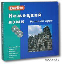 Berlitz. Немецкий язык. Базовый курс (+ 3 CD)