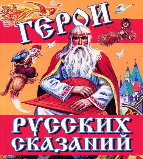 Герои русских сказаний. Георгий Науменко