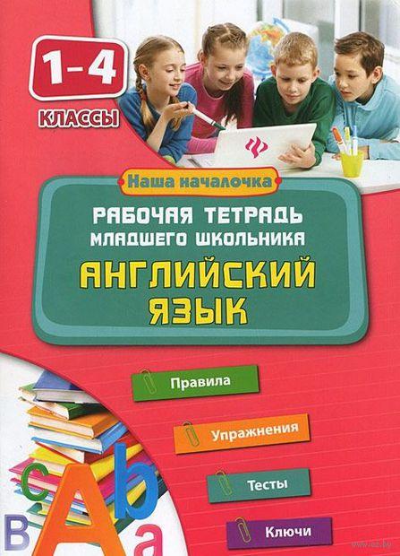 Английский язык. 1-4 классы. Рабочая тетрадь младшего школьника. Ю. Чимирис