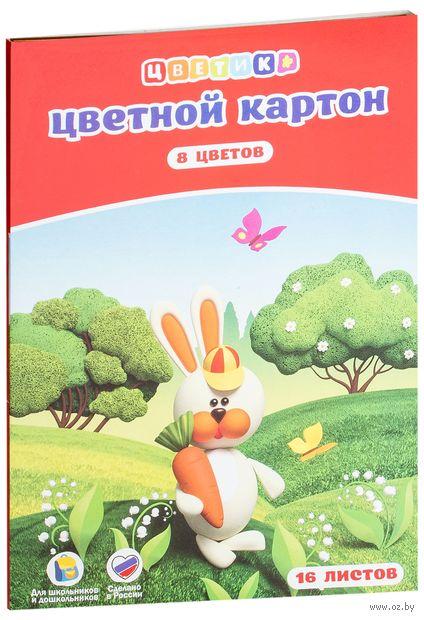 """Картон цветной """"Цветик"""" (А4; 16 листов; 8 цветов) — фото, картинка"""