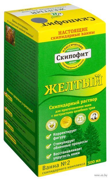 """Скипофит """"Желтый"""" скипидарный раствор для ванн с экстрактом целебных трав (0,5 л)"""