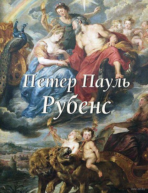 Петер Пауль Рубенс. Елена Федотова