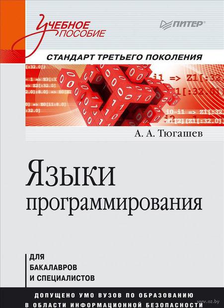 Языки программирования. Учебное пособие. Стандарт третьего поколения. А. Тюгашев