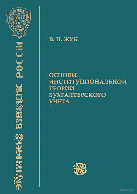Основы институциональной теории бухгалтерского учета. Валерий Жук