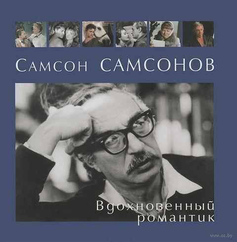 Самсон Самсонов. Вдохновенный романтик. Е. Тиханович, А. Шпагин