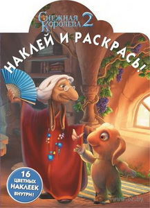 Снежная королева 2 (оранжевая)