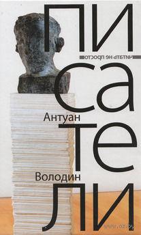 Писатели. Антуан Володин