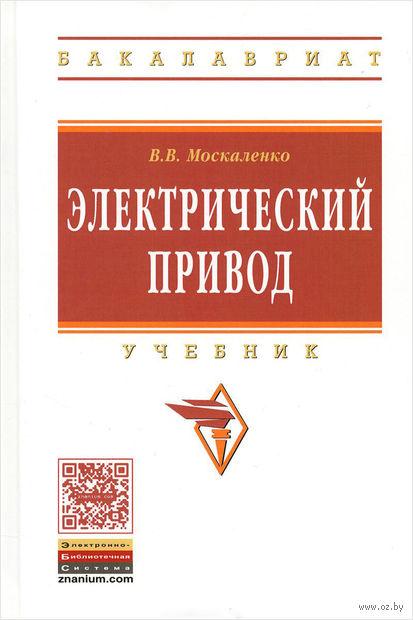 Электрический привод. Владимир Москаленко