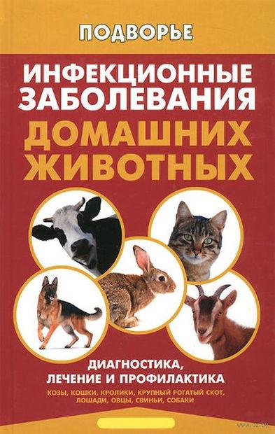 Инфекционные заболевания домашних животных. Л. Моисеенко