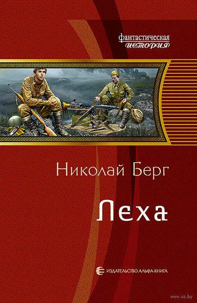 Леха. Николай Берг