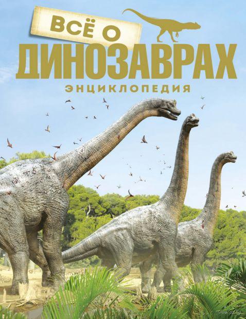 Всё о динозаврах — фото, картинка