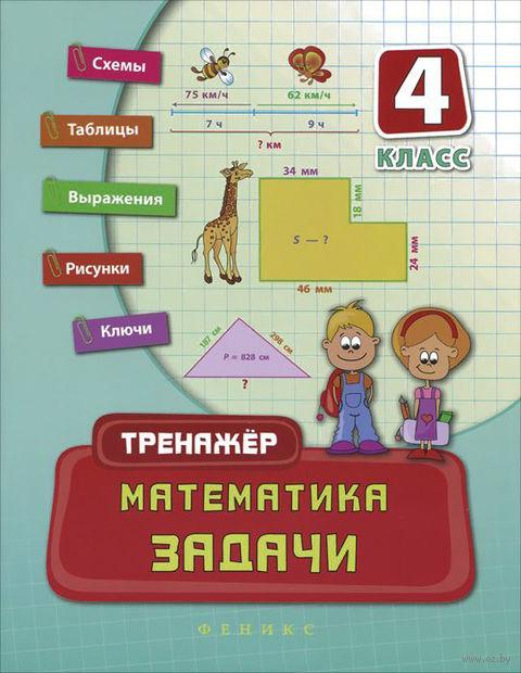 Математика. 4 класс. Задачи. Т. Логинова