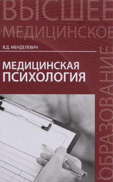 Медицинская психология. Владимир Менделевич