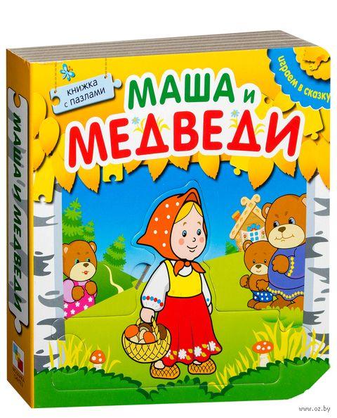 Маша и медведи. Книжка с пазлами — фото, картинка