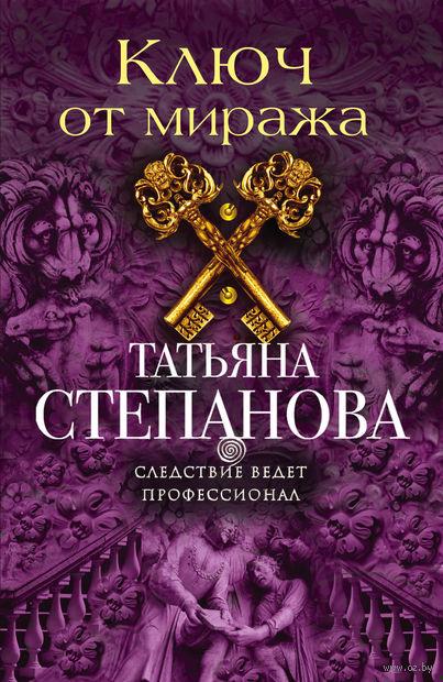 Ключ от миража (м). Татьяна Степанова