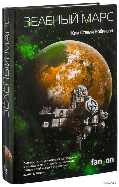 Зеленый Марс — фото, картинка