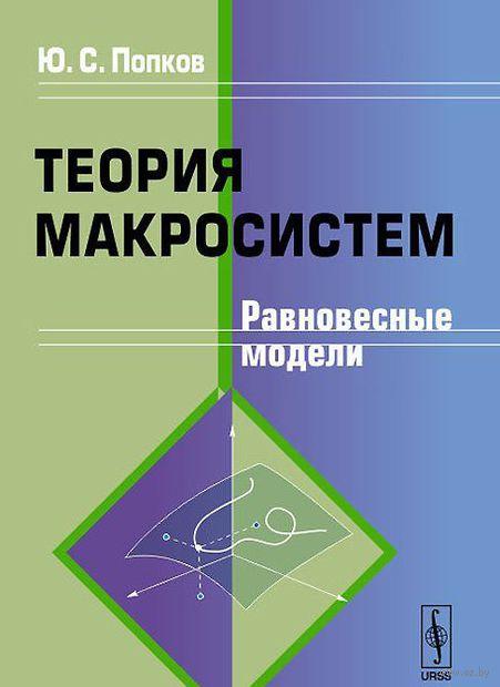 Теория макросистем. Равновесные модели (м) — фото, картинка