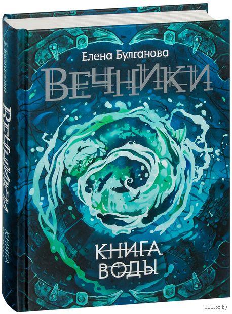 Вечники. Книга воды — фото, картинка