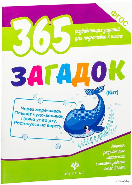 365 загадок — фото, картинка