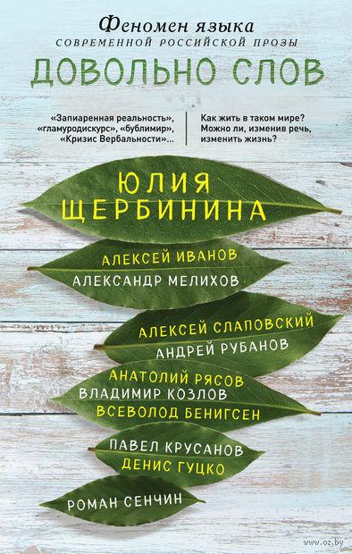 Довольно слов. Феномен языка современной российской прозы — фото, картинка