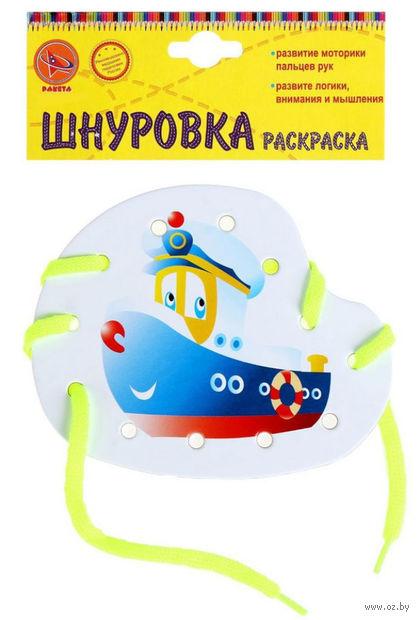"""Шнуровка """"Кораблик"""" — фото, картинка"""