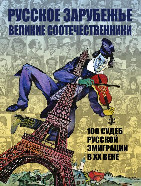 Русское зарубежье. Великие соотечественники — фото, картинка