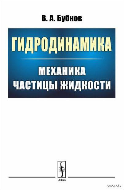 Гидродинамика. Механика частицы жидкости (м) — фото, картинка