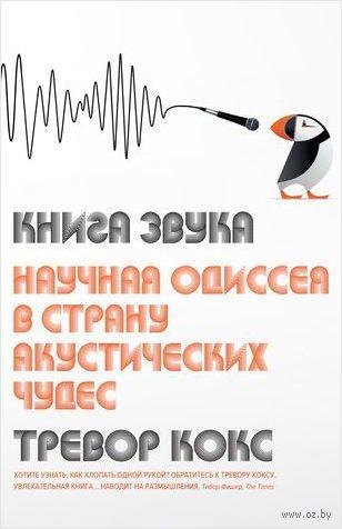 Книга звука. Научная одиссея в страну акустических чудес — фото, картинка