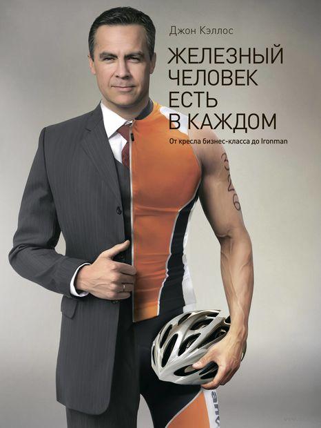 Железный человек есть в каждом — фото, картинка