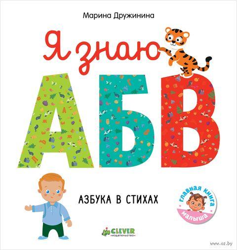 Я знаю А, Б, В. Азбука в стихах — фото, картинка