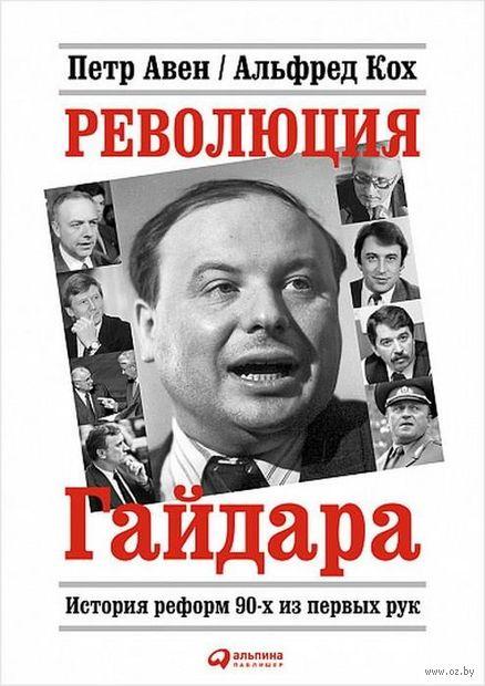 Революция Гайдара. История реформ 90-х из первых рук — фото, картинка