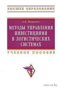 Методы управления инвестициями в логистических системах. Александр Мищенко