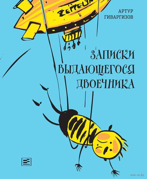 Записки выдающегося двоечника. Артур Гиваргизов