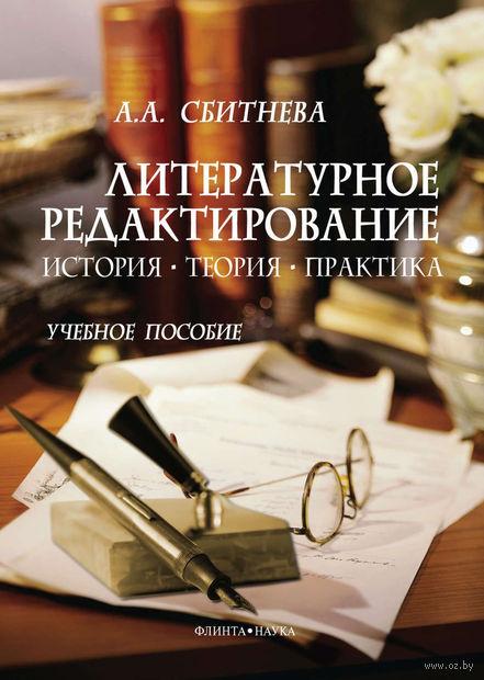 Литературное редактирование. История, теория, практика. Анна Сбитнева