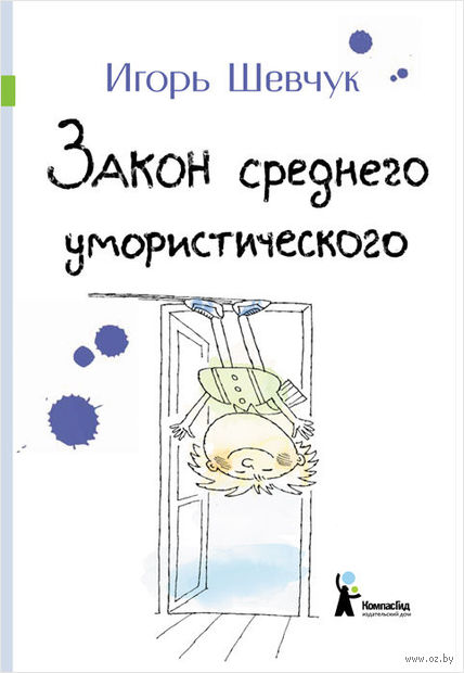 Закон среднего умористического. Игорь Шевчук