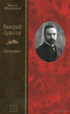 Валерий Брюсов. Биография — фото, картинка