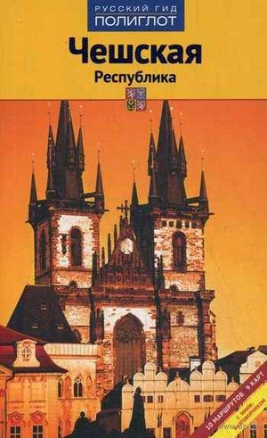 Чешская Республика. Путеводитель с мини-разговорником (10 маршрутов + 9 карт) — фото, картинка