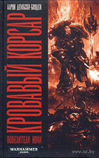 Кровавый Корсар (книга вторая). Аарон Дембски-Боуден