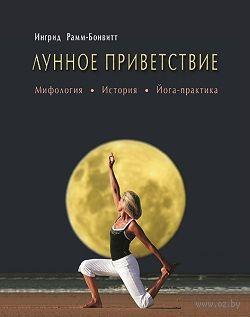 Лунное приветствие. Мифология, история, йога-практика. Рамм-Бонвитт Ингрид